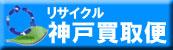 リサイクル神戸買取便