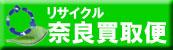 リサイクル奈良買取便