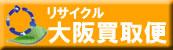 リサイクル大阪買取便